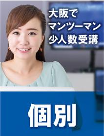 大阪でマンツーマン 少人数受講