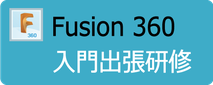 Fusion 360 基礎出張研修