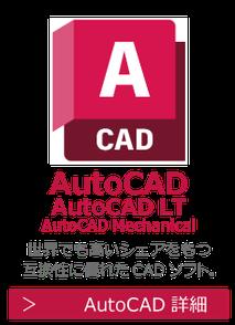 AutoCAD AutoCAD LT 世界でも高いシェアを持つ互換性に優れたCADソフトの研修・講座・講習はこちら