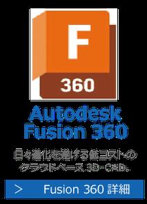Autodesk Fuison 360 はアップデートの頻度が多い進化し続ける3D‐CADソフトです。研修・講座・講習はこちら。