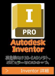Autodesk Inventor 製造業向けの3D-CADソフト。ポピュラーなCADソフトの1つです。研修・講座・講習はこちらから。