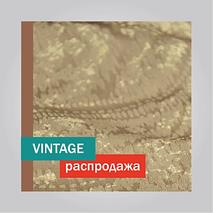 VINTAGE: 200-250 руб./пог. м