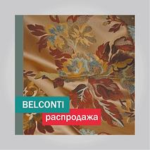 BELKONTI - 200 руб./пог. м