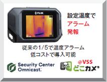 FLIR USBサーマルカメラ温度アラームメタデータシステム