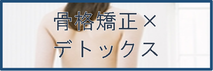 頭蓋骨矯正×デトックス(むくみ・噛みしめ・凝視・頬骨の浮きなど筋肉くせの抜けない気張り体質の方へ)
