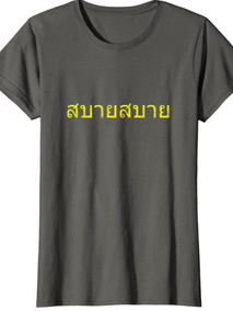 Geschenke Thailand Fans