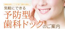 予防型の歯科ドッグ 唾液検査 リスク検査 口臭検査を行います