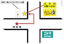 【エリアベンチャーズ】アクセス