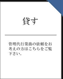 沖縄|不動産|貸す