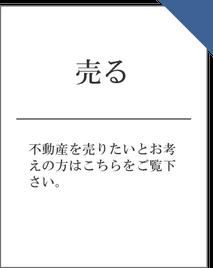 沖縄|不動産|売る