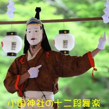 国指定文化財 小国神社の十二段舞楽