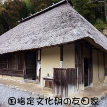 国指定文化財 友田家
