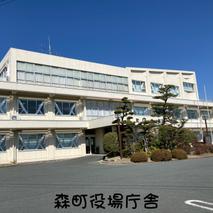静岡県森町役場庁舎