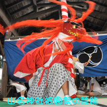 国指定文化財 山名神社祇園祭の芸能