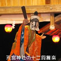 国指定文化財 天宮神社の十二段舞楽