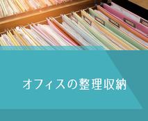 オフィスの整理収納 札幌