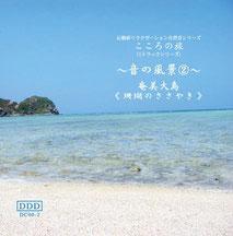 ②《珊瑚のささやき》