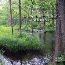 ④「檜原湖へ注ぐ」