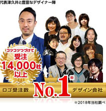 受注実績は、現在15,000件以上を誇り、日本一とのこと。