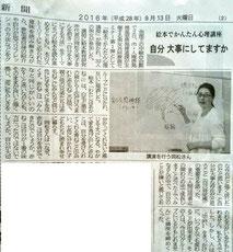 舞鶴市民新聞 2016年9月13日掲載