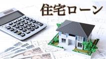 減築費用を住宅ローンにできる