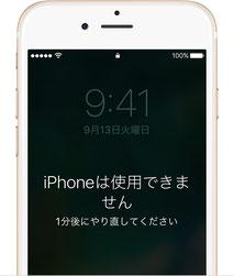 iPhone パスコードエラー 使用不可