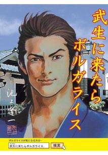 日本ボルガラー協会