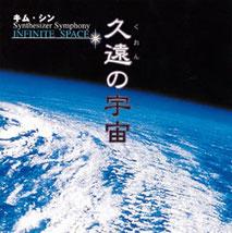2st 「久遠の宇宙」(1999年) ¥3,000-(税込)