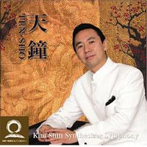 5st 「天鐘」(2006年)  ¥3,000-(税込)
