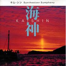1st 「海神」(1996年) ※廃盤品