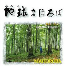 3st「地球まほろば」(2000年) ¥3,000-(税込)