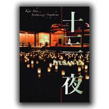 越谷能楽堂ライブDVD「十三夜」(2006年)¥4,000-(税込)  ※在庫お問合せ下さい