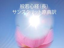 般若心経(長)_サンスクリット原典訳