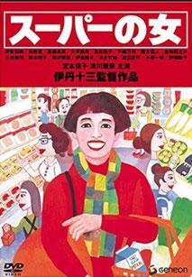 スーパーの女(DVD)
