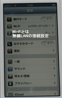 iphone5WiFi