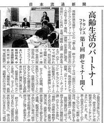 ▲日本流通新聞の記事
