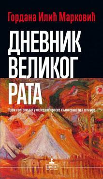 Buchcover der serbischen Ausgabe