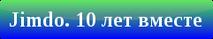 Jimdo. 10-летний юбилей