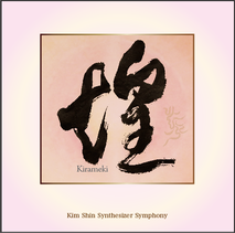 「煌」kirameki (2014年)   ¥2,000-(税別)