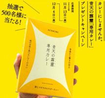 青森県懸賞-青天の霹靂カレー-プレゼント