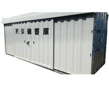防災備蓄庫 防災倉庫 塗装 中古 カラーコンテナ グレー 倉庫 値段 価格 物置 改造 販売
