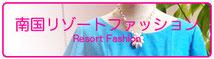 南国リゾートファッションコーナー