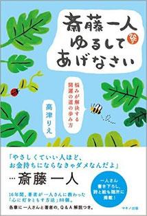 4/15に、りえ先生の新刊「斎藤一人 許してあげなさい」が出ました。