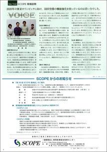 SCOPE 機関誌 SCOPE NEWS