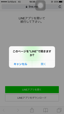 LINE@画面