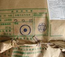 玄米袋の押印写真