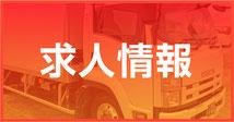 トラックドライバー求人募集