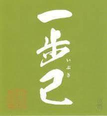 一歩己 豊国酒造 日本酒