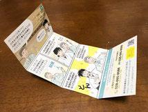 まんが名刺 3〜コマ