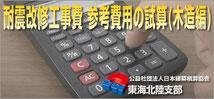 耐震改修工事費 参考費用の試算(木造編)